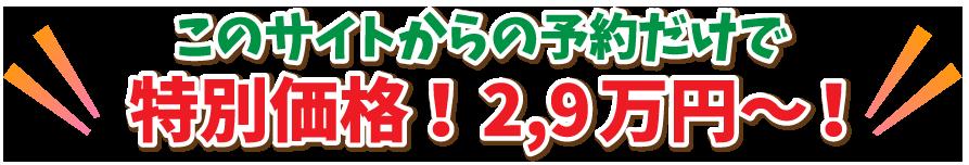 今ならこのサイトからのご予約は1,000円引きの特別価格!