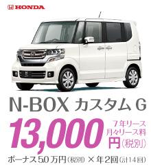 N-BOXカスタムG