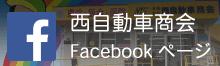 西自動車商会Facebookページ