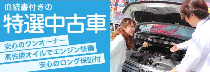 西自動車商会の特選中古車