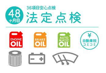 48か月目 法定点検 エンジンオイル・ブレーキオイル・オートマオイル・オイルエレメント・バッテリー・ワイパーブレード交換込。自動車税込