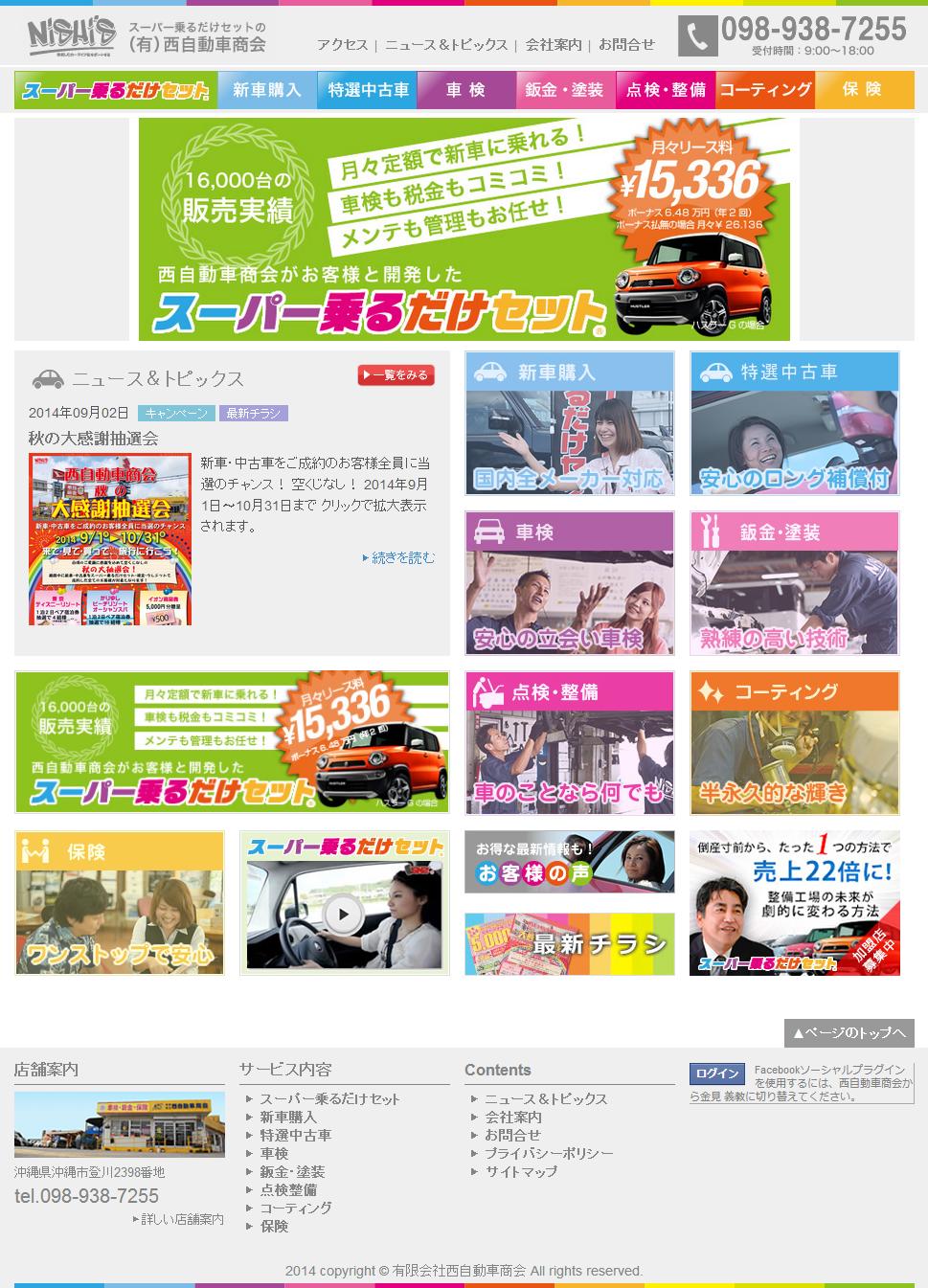 西自動車商会NEWホームページ
