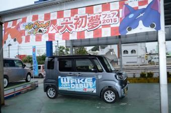 沖縄でWAKEをドデカクつかおう