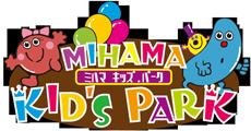 【素材】ミハマキッズパーク5