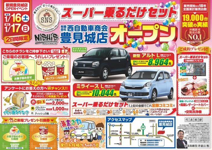nishi_tomishiro001-1024x724