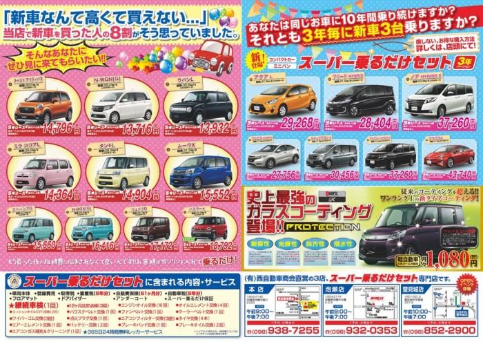 nishi_tomishiro002-1024x724