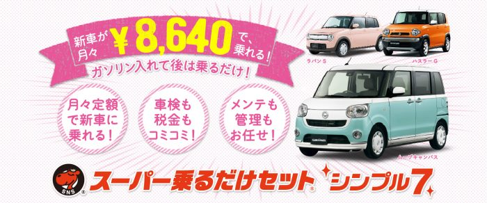 スーパー乗るだけセット シンプル7 月々8千円からのマイカーリース