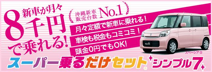 8千円 スーパー乗るだけセット シンプル7
