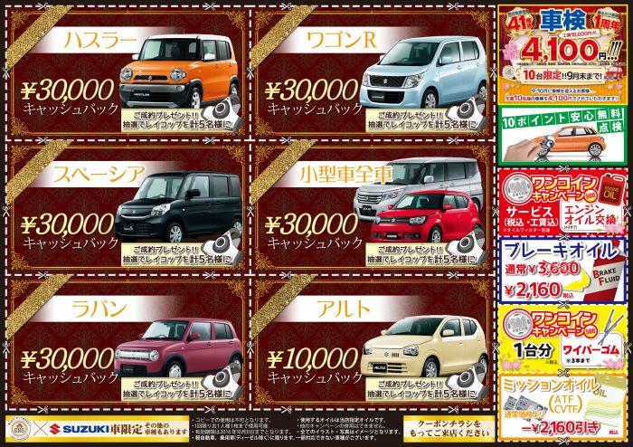 201609【ウラ】西自動車商会3店舗合同クーポン