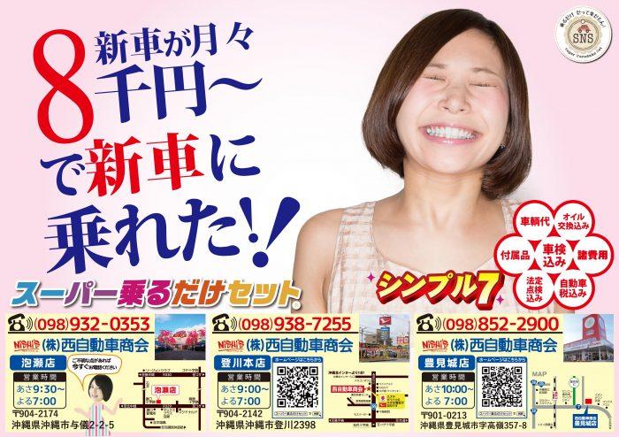 201609【オモテ】西自動車商会3店舗合同クーポ