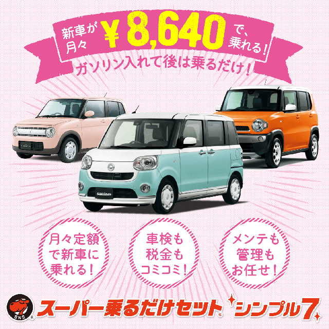 毎月8640円~の支払いで新車に乗れる!沖縄のマイカーリースは西自動車のスーパー乗るだけセット!