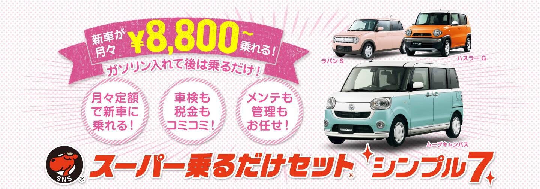 自動車 円 軽 月々 3000